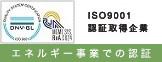 ISO9001 認証取得企業