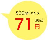 500mlあたり68円(税込)