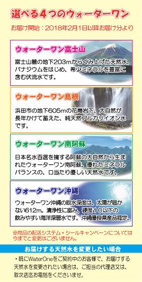 【重要】WaterOne(宅配水)新価格及び新商品発売のお知らせ