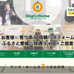 【新着情報】ワンズ・ホームのホームページ開設!!