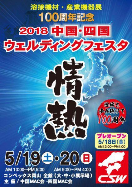 【お知らせ】溶接機材 岡山展示会 岡山バスツアーのご案内