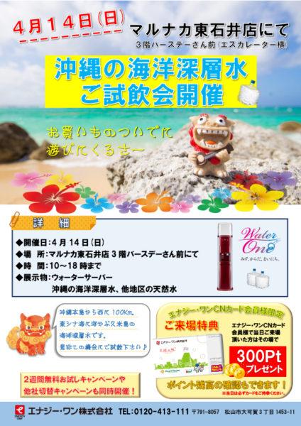 【お知らせ】沖縄の海洋深層水試飲会開催
